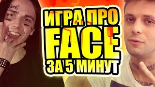 ИГРА ПРО РЭПЕРА FACE ЗА 5 МИНУТ