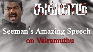 Seeman's Amazing Speech on Vairamuthu - Kangaroo Audio Launch - Red Pix 24 x 7