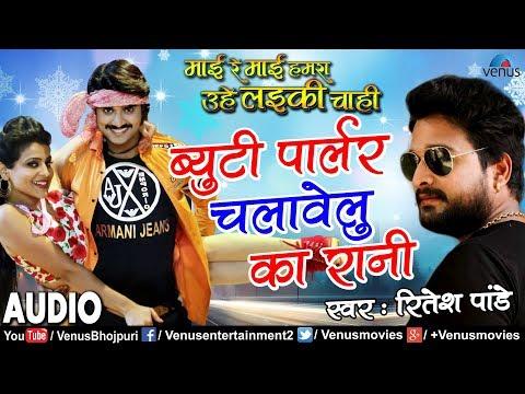 "Ritesh Pandey   Beauty Parlor Chalavelu Ka Rani   Mai Re Mai   Superstar Pradeep Pandey ""Chintu"""