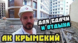 Арендный бизнес под ключ. АК КРЫМСКИЙ. Апартаменты в Сочи для сдачи и отдыха. Недвижимость Сочи