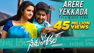 Arere Yekada Video Song HD Nenu Local | Nani, Keerthy Suresh, DSP