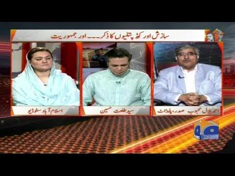 Naya Pakistan - 17-June-2017