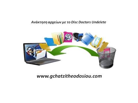360. Πως να ανακτήσεις αρχεία με το Disc Doctors Undelete !