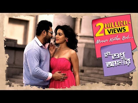 Moner Kotha Bol | Tui Sudhu Amar | Soham | Mahiya Mahi | Shaan | Romantic Song | Eskay Movies