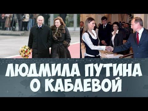 Смотреть Людмила Путина о Кабаевой онлайн