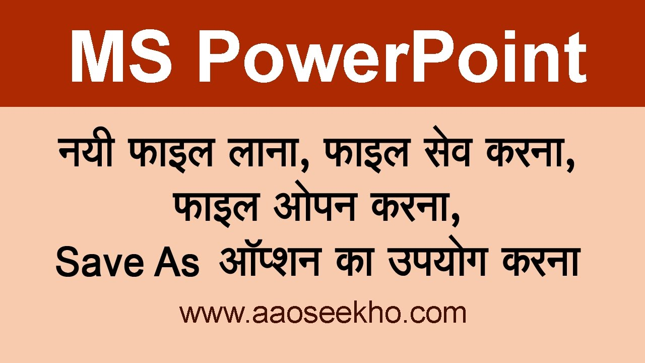 MS PowerPoint 2016 Tutorial in Hindi - New, Open, Save and Save As (Video 2)