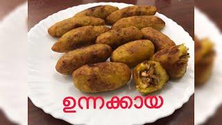 UnnakayaRamadan Special Easy Tasty UnnakkayaFamily kitchen recipesഉനനകകയ റമദന സപഷയല