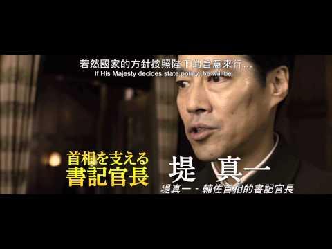 The Emperor In August 日本最長的一天 [HK Trailer 香港版預告]