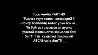 Face mambo part 49