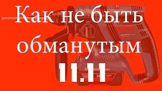 КАК НЕ БЫТЬ ОБМАНУТЫМ - РАСПРОДАЖА АЛИЭКСПРЕСС 11.11