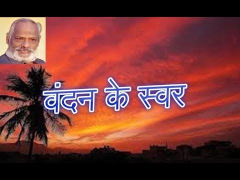 महेन्द्र भटनागर 22: वंदन के स्वर Mahendra Bhatnagar 22: Vandan Ke Swar