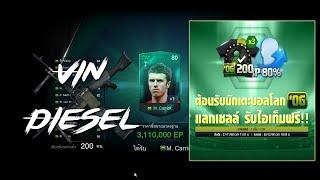 แลกเชลล์ รับการ์ด 06W Draft 200 x3 FIFA Online 3