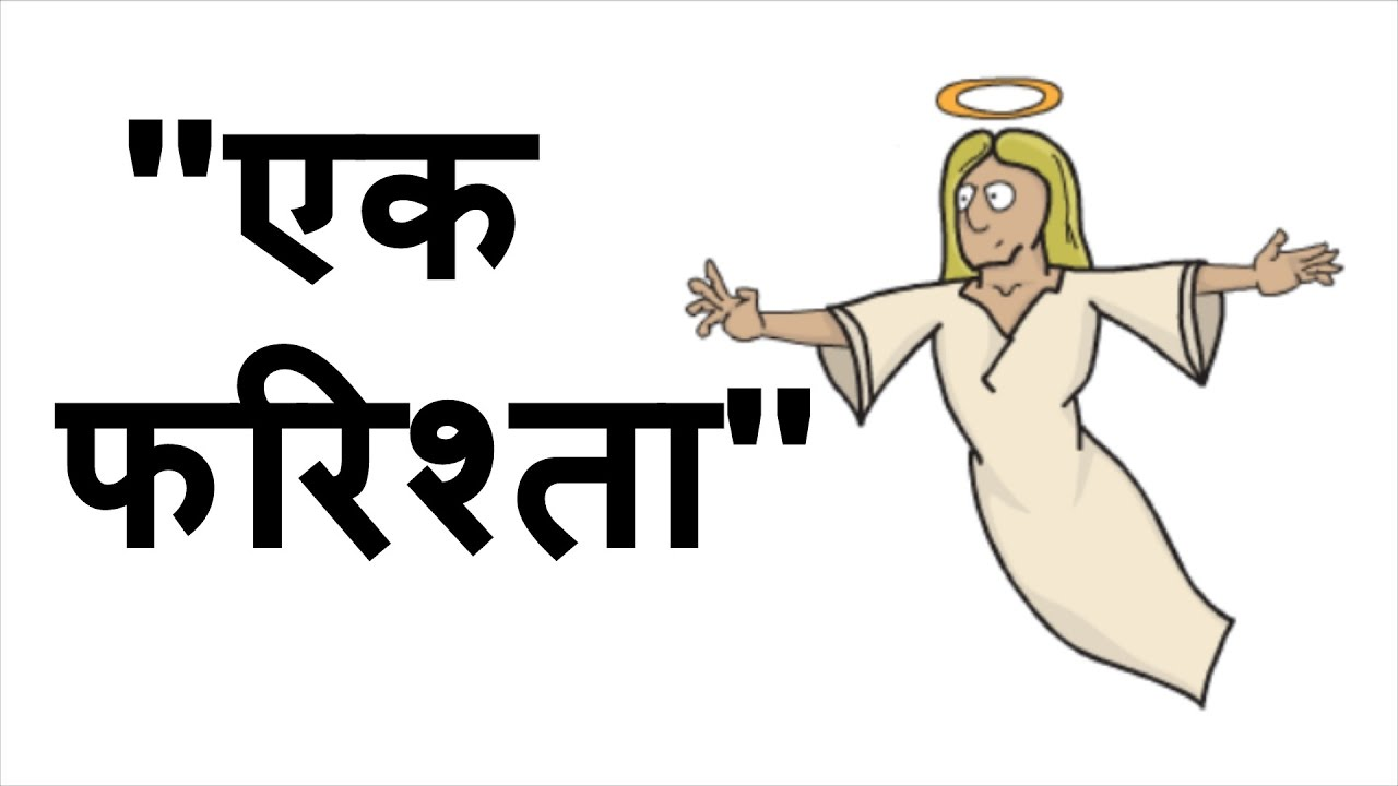 An Angel Motivational Video For Students In Hindi  Stories With  An Angel Motivational Video For Students In Hindi  Stories With Meaningful  Morals  Youtube
