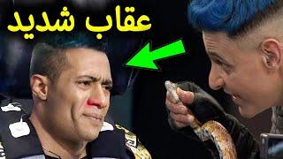 شاهد رد فعل محمد رمضان في برنامج رامز مجنون رسمي رمضان 2020 عقاب قوي من رامز جلال !!