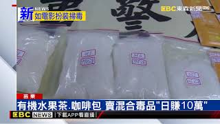 田中央藏「毒品暢貨中心」警扮農夫搗破毒窟 thumbnail