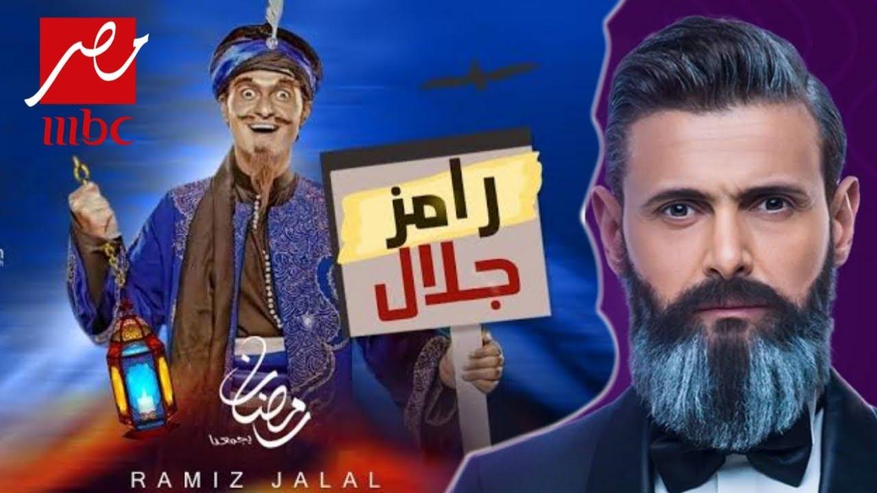 برنامج رامز جلال الجديد - رامز مجنون رسمي | رمضان 2020