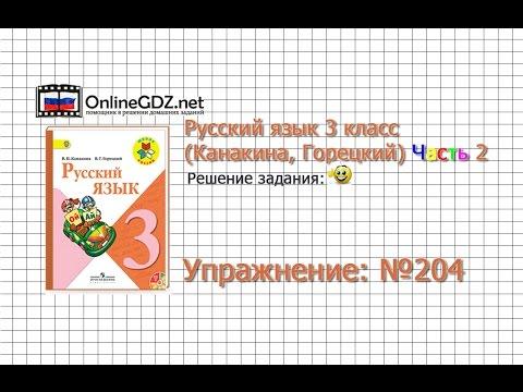 Упражнение 204 - Русский язык 3 класс (Канакина, Горецкий) Часть 2