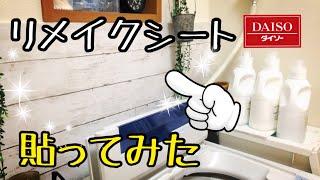 【100均DIY】DAISOのリメイクシートを賃貸の壁に貼ってみた!【カフェ風DIY】