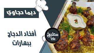افخاذ الدجاج بالبهارات - ديما حجاوي
