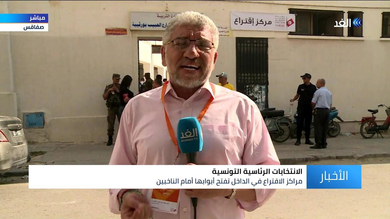 قناة الغد:كيف تجري الانتخابات التونسية في الساعات الأولى للتصويت؟