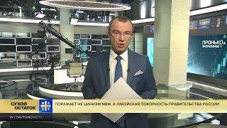 Юрий Пронько: Поражает не цинизм МВФ, а лакейская покорность правительства России
