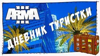 Arma 3 Sin City Life - Дневник туристки