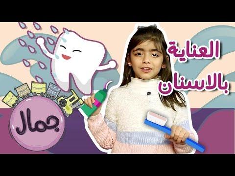 توت توت I جمال: العناية بالأسنان