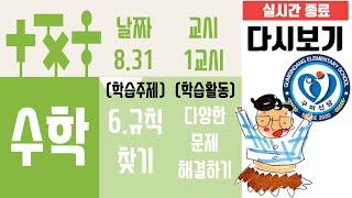[구미신당초 4학년 실시간 수업] 8. 31_수학_ 6…