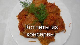 Котлеты из рыбной консервы   Вкусный и бюджетный рецепт