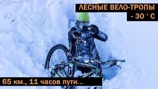 65 км. по лесным вело-тропам в 30' мороз (трейлер)