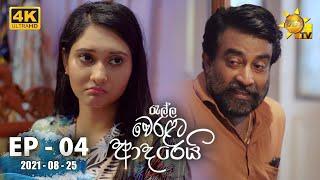 Ralla Weralata Adarei | Episode 04 | 2021-08-25 Thumbnail