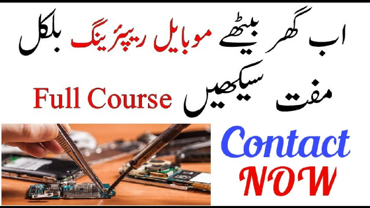 Pdf urdu in repairing mobile course