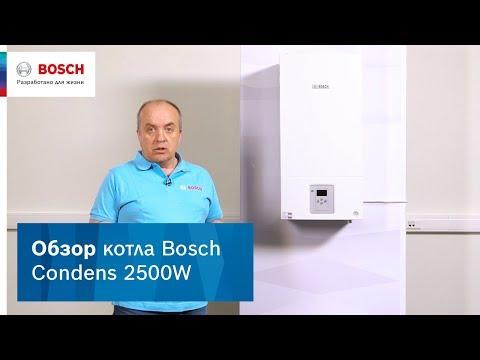 Обзор котла Bosch Condens 2500W