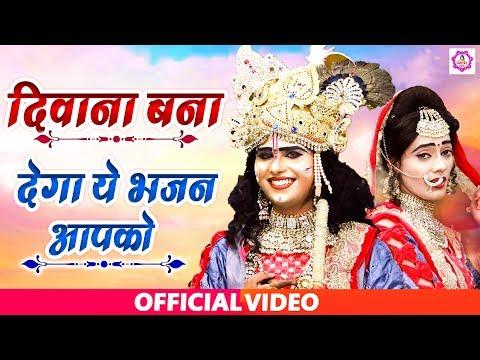 सुपरहिट-राधा-कृष्णा-भजन- -सुन-राधा-बरसाने-की- -sun-radha-barsane-ki- -shyam-bhajan-sonotek