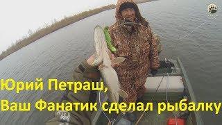 Юрий Петраш, Ваш Фанатик сделал рыбалку...bogomaz05