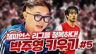 박주영 챔피언스리그 활약상