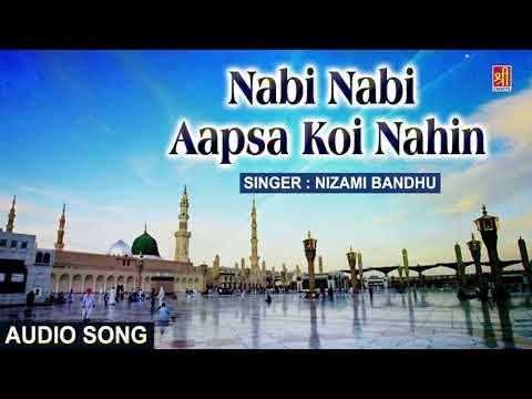 Nabi Nabi Aapsa Koi Nahin (Audio) - Nizami Bandhu - Best Qawwali Song - Makkah Madina