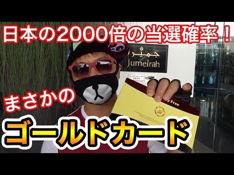 ドバイで当選確率2000倍の高額宝くじを買ったので視聴者プレゼントします!