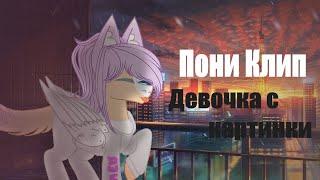 Пони клип(PMV)|Девочка с картинки - Егор Крид