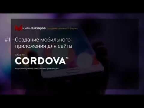 #1 - Приложение на #Cordova - создание мобильного приложения для сайта