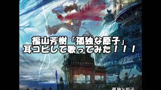 福山芳樹さんの新曲(魔導ADV『姫神革命ゼンノバ』OP主題歌) 「孤独な...