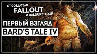 Возвращение легендарной cRPG. Стоило ждать или...?  ● The Bard's Tale IV: Barrows Deep