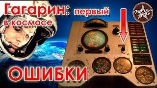 Ошибки фильма Гагарин первый в космосе