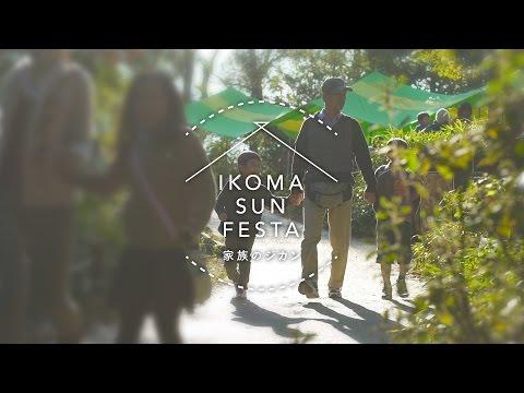 生駒山で魅力を体感 1日限りのファミリーイベント「IKOMA SUN FESTA~家族のジカン~」