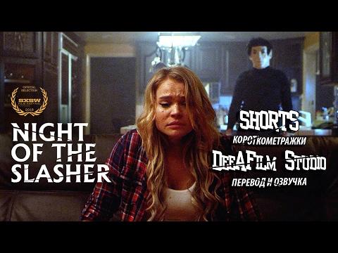 Короткометражка «Ночь резни» | Озвучка DeeAFilm