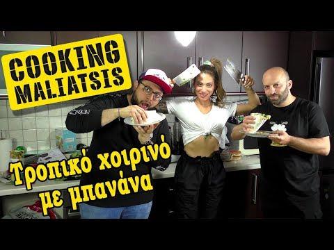 Cooking Maliatsis - 106 - Τροπικό χοιρινό με μπανάνα ft. Ευρυδίκη Βαλαβάνη