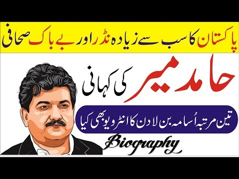 Life Story of Hamid Mir, the Pioneer of Pakistani Electronic Media!