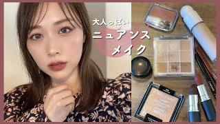 大人っぽいニュアンスメイク🖤スキンケアからキラキラアイメイクと少しダークなリップ💄/Nuance Makeup Tutorial!/yurika