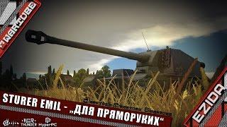 Sturer Emil - 'Для пряморуких' | War Thunder