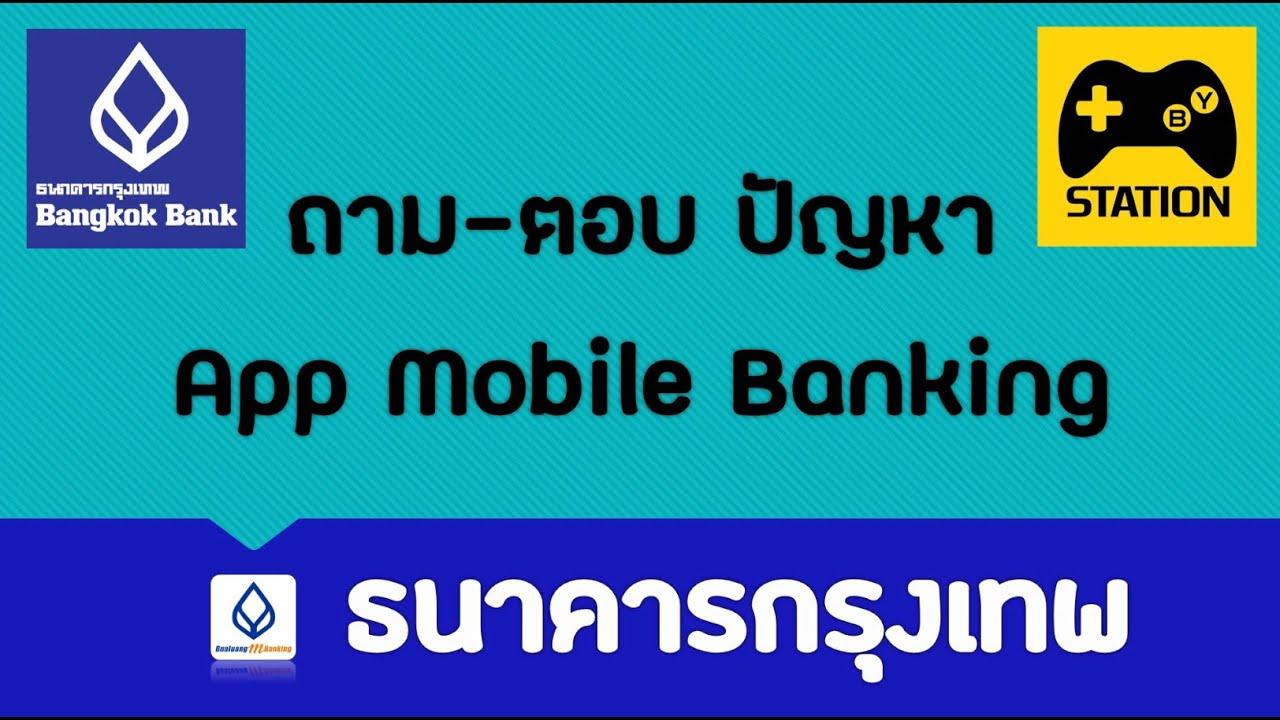 ปัญหาการใช้งาน Bualuang MBanking (APP ธ.กรุงเทพ)